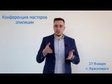 27.01.18 - Конференция мастеров эпиляции (Александр Шефф)