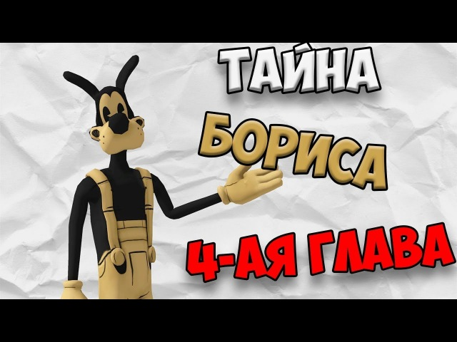 ТАЙНА БОРИСА 4-АЯ ГЛАВА БЕНДИ И ЧЕРНИЛЬНАЯ МАШИНА - ТЕОРИИ СЕКРЕТЫ И ПАСХАЛКИ