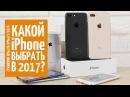 Большое сравнение iPhone 6 6s 7 7Plus 8 8Plus