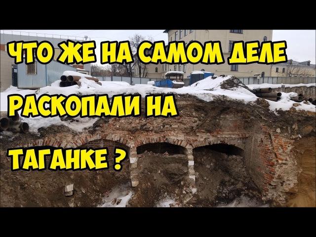 Что же на самом деле раскопали на Таганке ?