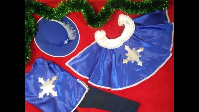 МК - Костюм МУШКЕТЕРА шьем сами новогодний костюм своими руками фото пошагово