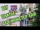 Как сшить платье для куклы Монстер хай How to sew a dress for a doll Monster High