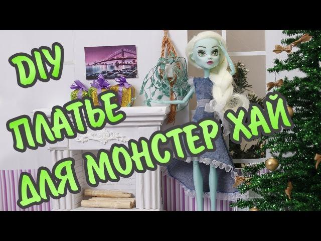 Как сшить платье для куклы Монстер хай | How to sew a dress for a doll Monster High