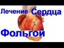 Фольга для нормализации работы сердца. Лечение фольгой. Боль в сердце и аритмия/ ...