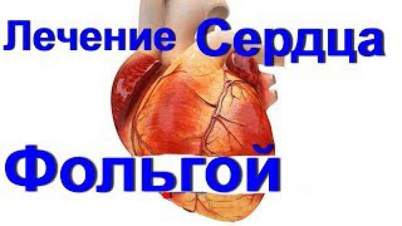 Фольга для нормализации работы сердца -№1. Лечение фольгой. Боль в сердце и аритмия/ ed black