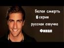 Белая смерть 6 серия русская озвучка от Turok1990 Финал.