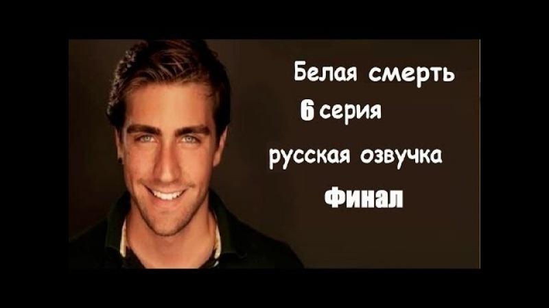 Белая смерть 6 серия русская озвучка от Turok1990 Финал