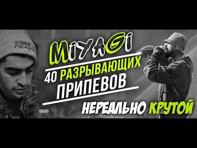 40 ЛУЧШИХ ПРИПЕВОВ MIYAGI / МИЯГИ