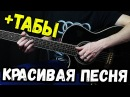 ♥♥♥ Красивая мелодия ♥♥♥ ТАБЫ