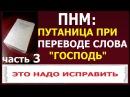 3 14 Путаница в Библии ПНМ при переводе слова Господь Свидетели Иеговы