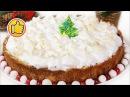 Рождественский Пирог на 2019 Мамин Рецепт Пирог на Новый Год