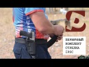 Первичный комплект стрелка IPSC от Stich Profi