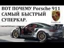 Porsche 911 Turbo S,GT2 RS / ПОРШЕ НАНОСИТ ОТВЕТНЫЙ УДАР! УНИЗИТЬ ГИПЕРКАРЫЛЕГКО!