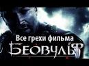 Все грехи фильма Беовульф видео с YouTube канала kinomiraru