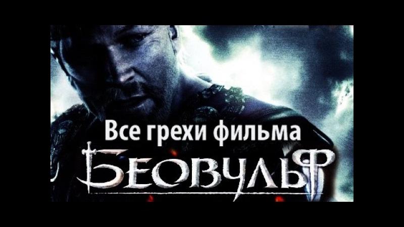 Все грехи фильма Беовульф - видео с YouTube-канала kinomiraru