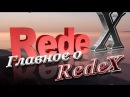 Как заработать биткоин (Bitcoin). Редекс(RedeX). Презентация Корпорация RX Inc (Redex)