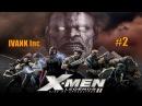 X-MEN Legends 2: RISE OF APOCALYPSE Похождение от IVANK Inc 2