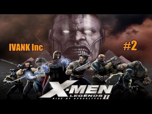 X-MEN Legends 2 RISE OF APOCALYPSE Похождение от IVANK Inc 2