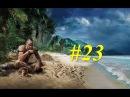 Far Cry 3 - 23 серия - Три слепые мышки