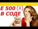 ДОБАВКА В СОДЕ Е 500 ii ВРЕД ИЛИ ПОЛЬЗА ПИЩЕВАЯ СОДА