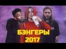 ЛУЧШИЕ ЗАРУБЕЖНЫЕ РЭП ПЕСНИ 2017 ГОДА LIL PUMP, 21 SAVAGE, POST MALONE