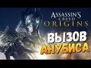 ИСПЫТАНИЕ АНУБИСА - Assassin's Creed: Origins - 16
