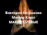 МК Маки Полевые. Виктория Евтушенко.