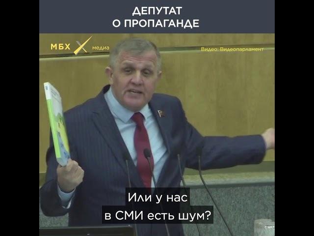 Депутат — о пропаганде