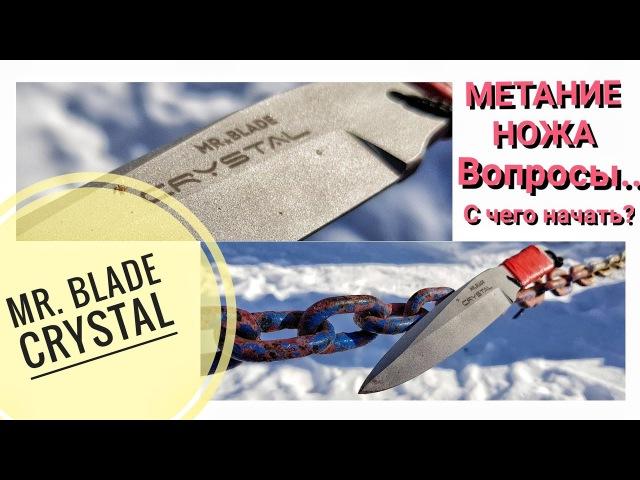 Обзор ножа MR. BLADE - CRYSTAL Нож для метания / Мистер блейд кристалл - Forester