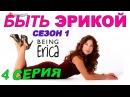 Быть Эрикой 4 серия Сезон 1