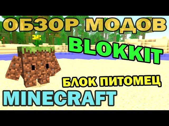 ч.120 - Блок питомец (Blokkit Mod) - Обзор мода для Minecraft