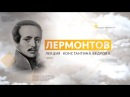 Лермонтов Лекция Константина Кедрова