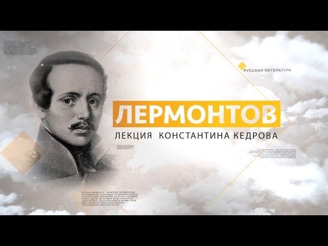 Лермонтов. Лекция Константина Кедрова