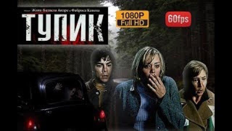 ТУПИК / 1080p / 60fps / Мистика / Остросюжетный триллер / Ужас /