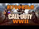ИГРОФИЛЬМ Call of Duty WW2 все катсцены на русскомPC прохождение без комментариев