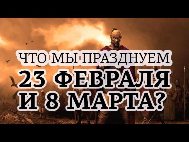 Что на самом деле мы празднуем 23 февраля и 8 марта, это Еврейский праздник Пурим (геноцид Евреев над Русскими, Славянами, Мусульманами)