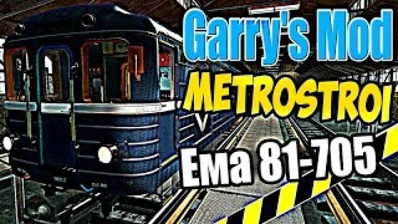 Garry's Mod: Мод «Metrostroi»: Поезда на составе, типа: «Ема». 2. ►