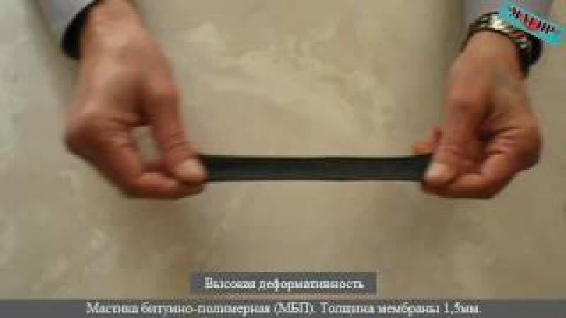 Битумно-полимерная гидроизоляционная мастика МАГИР