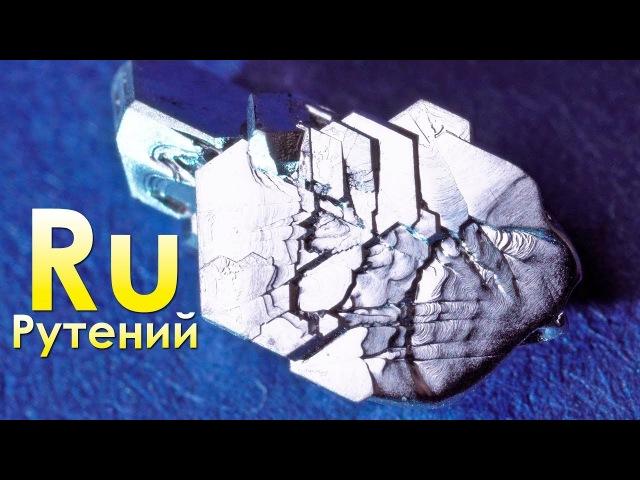 Рутений - Металл, ВЫЗЫВАЮЩИЙ ПОДОЗРЕНИЯ И СПОРЫ.