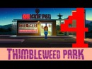 Thimbleweed Park Славный ДРУЖЕ Часть 4