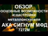 Обзор, основные возможности и настройки АКА Сигнум МФД 7272М