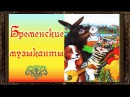 Сказки на ночь БРЕМЕНСКИЕ МУЗЫКАНТЫ Братья Гримм Аудиосказки для детей с живы