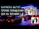 ЗАБАСТОВКА ПРОТИВ РОСТА ЦЕН НА ТОПЛИВО НА КАМЧАТКЕ 21 01 18