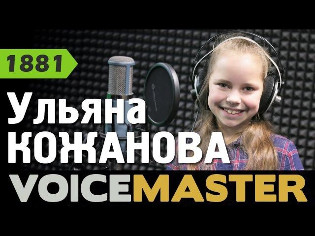 Ульяна Кожанова – Нон-стоп (Даяна Кириллова)