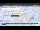 Новости на Россия 24 Движение автомобилей в центре Москвы 19 21 августа ограничат