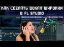 Как сделать вокал широким и объёмным в FL Studio