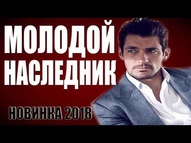 МОЛОДОЙ НАСЛЕДНИК 2018 3 Русские мелодрамы Новинки Сериалы Фильмы 2018 HD