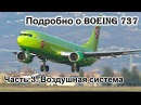 Подробно о Боинг 737 Boeing 737 Мануал Часть 3 Воздушная система и пневматика