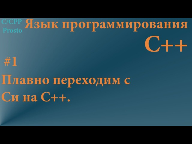 Изучение С 1 Знакомимся с языком Уроки C