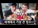 대전에서 10kg 넘는 팥빙수 도전!!